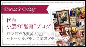 小原木聖 公式ブログ