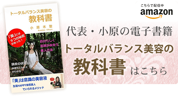 代表・小原の電子書籍『トータルバランス美容の教科書』はこちら