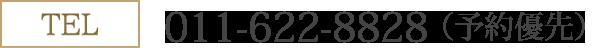 TEL 011-622-8828(予約優先)