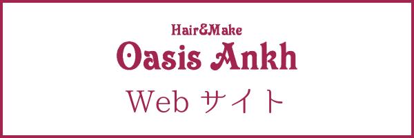 Oasis Ankh(オアシスあんく)Webサイト