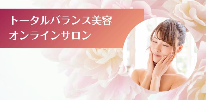 トータルバランス美容 オンラインサロン