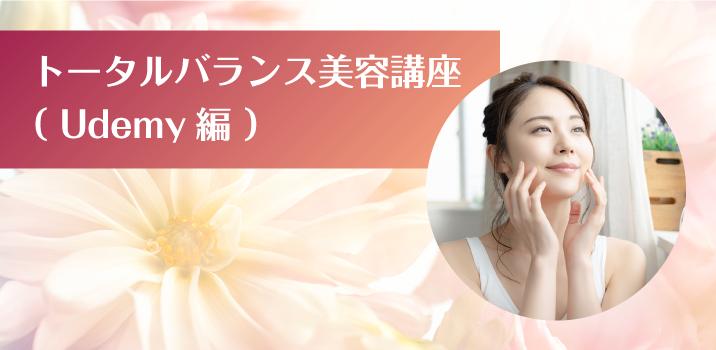 トータルバランス美容講座(Udemy編)
