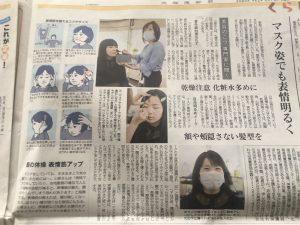 北海道新聞 朝刊「くらしの欄」https://www.ankh-jp.com/owner/