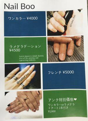 あんくネイルサービス http://www.ankh-jp.com/beauty-esthetic-menu/nail/