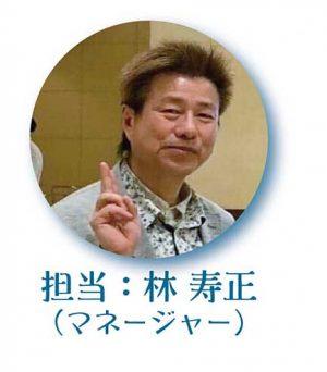 あんく 林 マネージャー http://www.ankh-jp.com