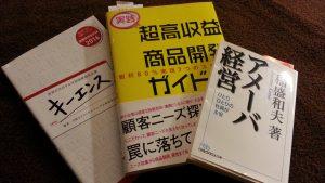 アメーバ経営 http://www.ankh-jp.com