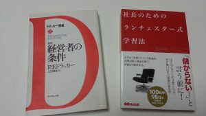 ドラッカー ランチェスター http://www.ankh-jp.com