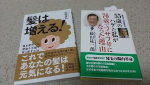 藤田紘一郎 http://www.ankh-jp.com