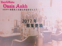 サロン説明会 求人 http://www.ankh-jp.com