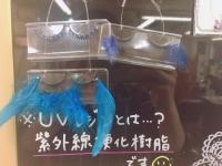 つけまつ毛 手作り http://www.ankh-jp.com