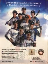 日本ハムファイターズ クリアファイル http://www.ankh-jp.com