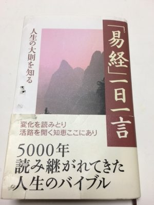 易経 http://www.ankh-jp.com