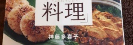 排毒料理 http://www.ankh-jp.com