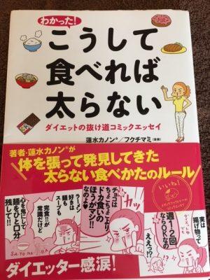 こうして食べれば太らない お菓子の食べ方 http://www.ankh-jp.com