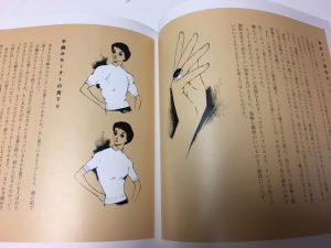 中原淳一 http://www.ankh-jp.com