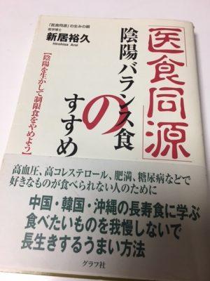 医食同源 http://www.ankh-jp.com
