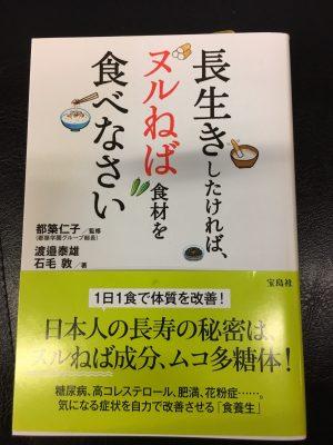ぬるねば 納豆 http://www.ankh-jp.com