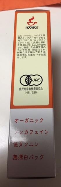 ルイボスティー http://www.ankh-jp.com