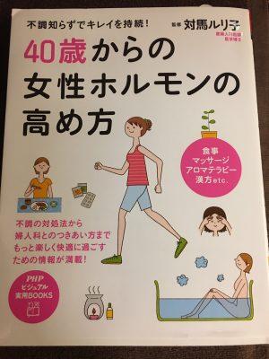 女性ホルモン http://www.ankh-jp.com