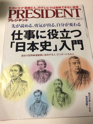 プレジデント http://www.ankh-jp.com