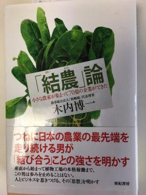 結農論 http://www.ankh-jp.com