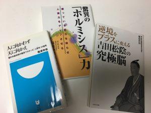 ホルミシス 篠浦伸禎 http://www.ankh-jp.com