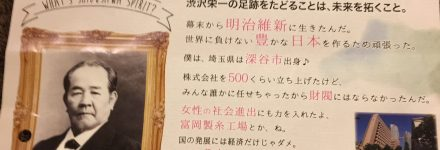 論語と算盤 渋沢栄一 http://www.ankh-jp.com