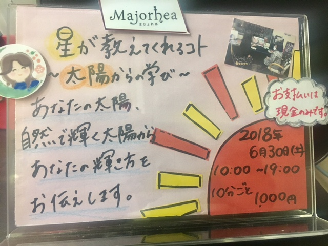 イベント 太陽から学ぶ Majorhea朱華実さん http://www.ankh-jp.om