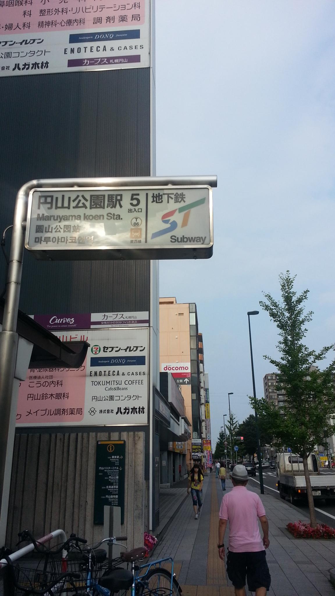 subway Maruyama http://www.ankh-jp.com