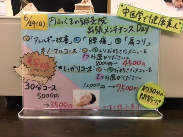 イベント開催 円山くまの鍼灸院 出張メンテナンスDAY http://www.ankh-jp.com