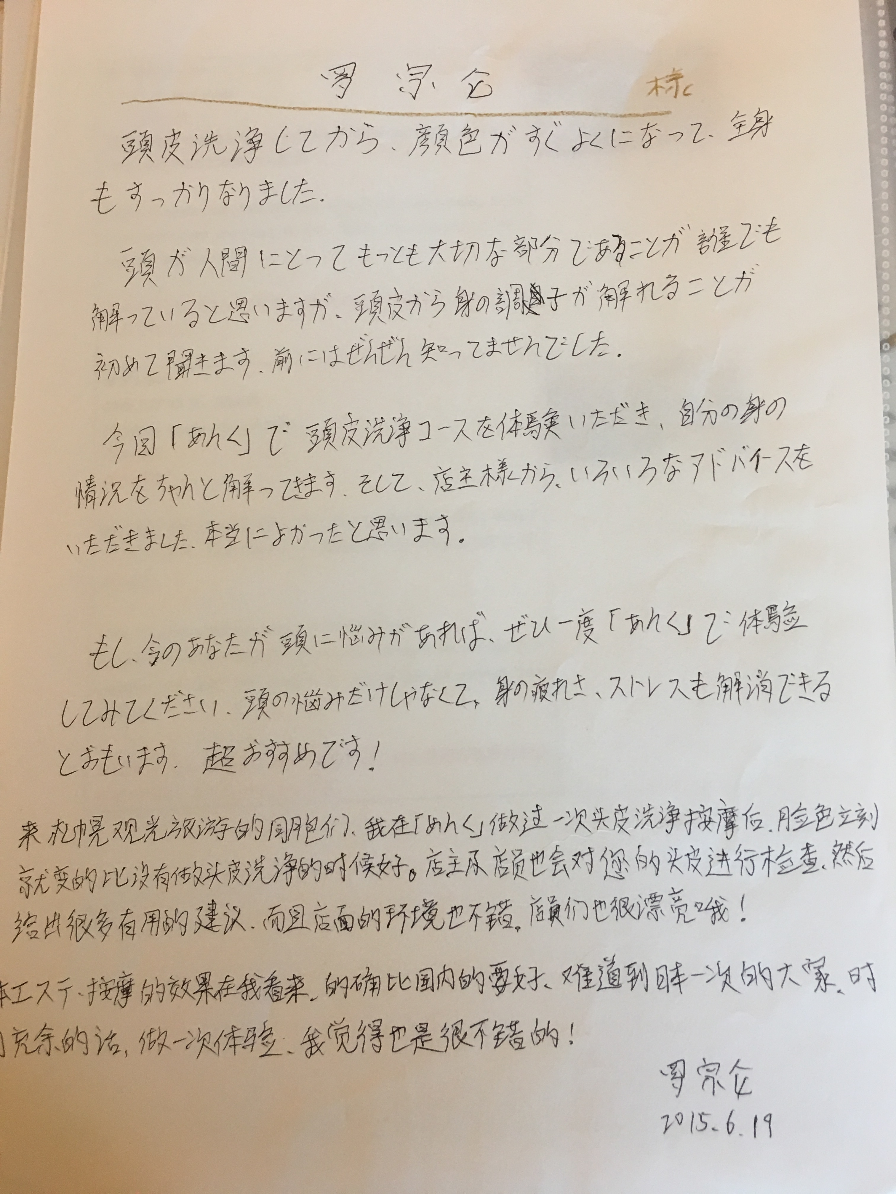 Customar's voice http://www.ankh-jp.com