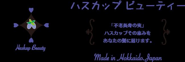 haskap beauty http://www.ankh-jp.com