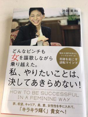 私、やりたいことは、決してあきらめない!池端美和 https://www.ankh-jp.com/owners-blog/