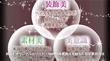トータルバランス美容 http://www.ankh-jp.com