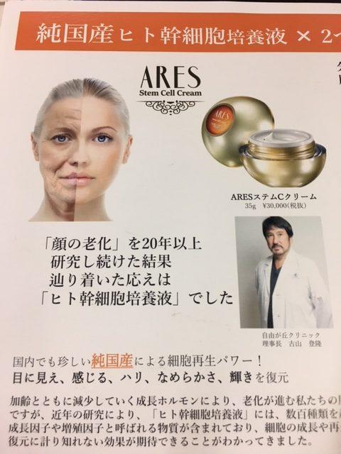 自由が丘クリニックドクターズコスメ ARESクリーム http://www.ankh-jp.com