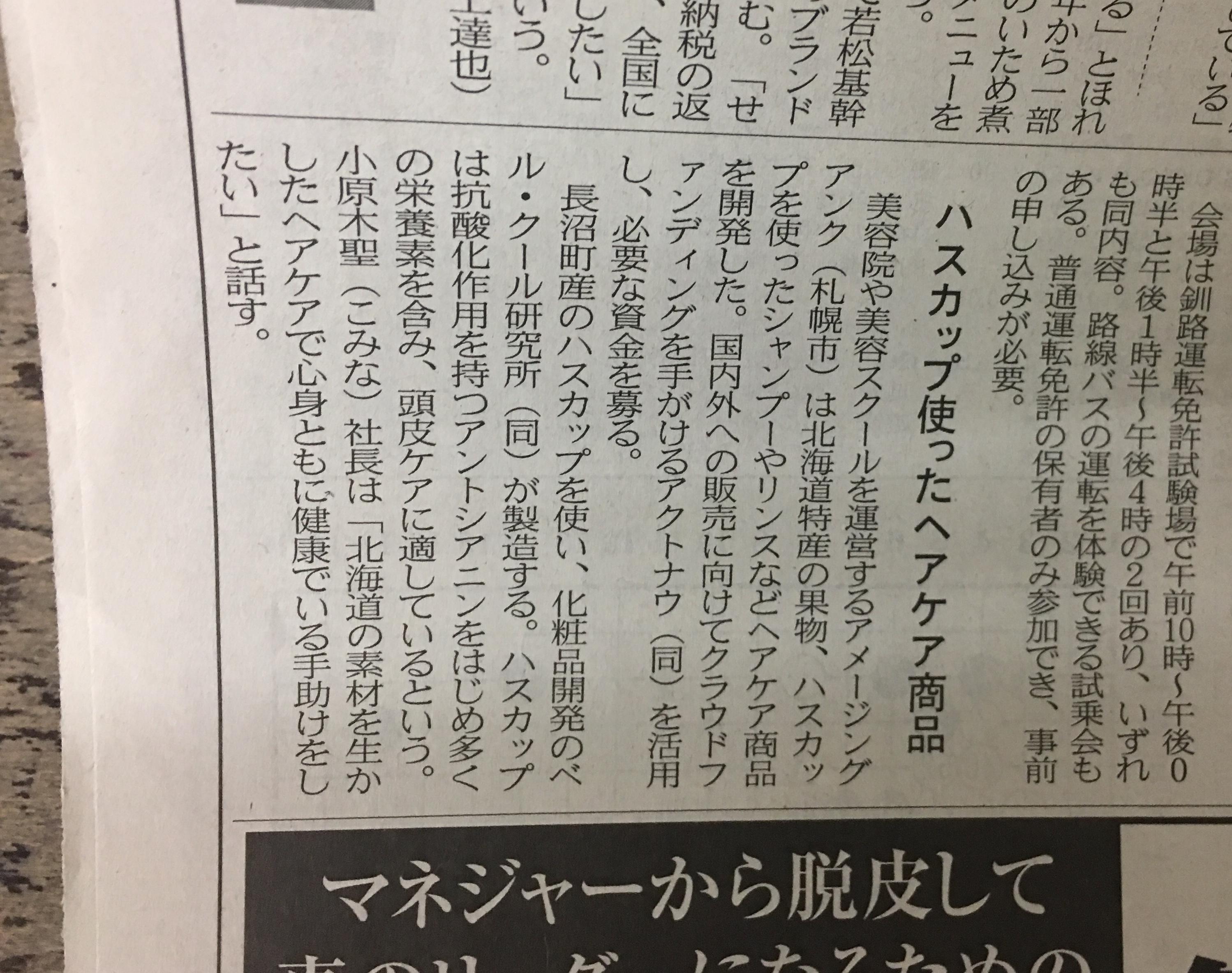 日経新聞 ハスカップビューティー http://www.ankh-jp.com