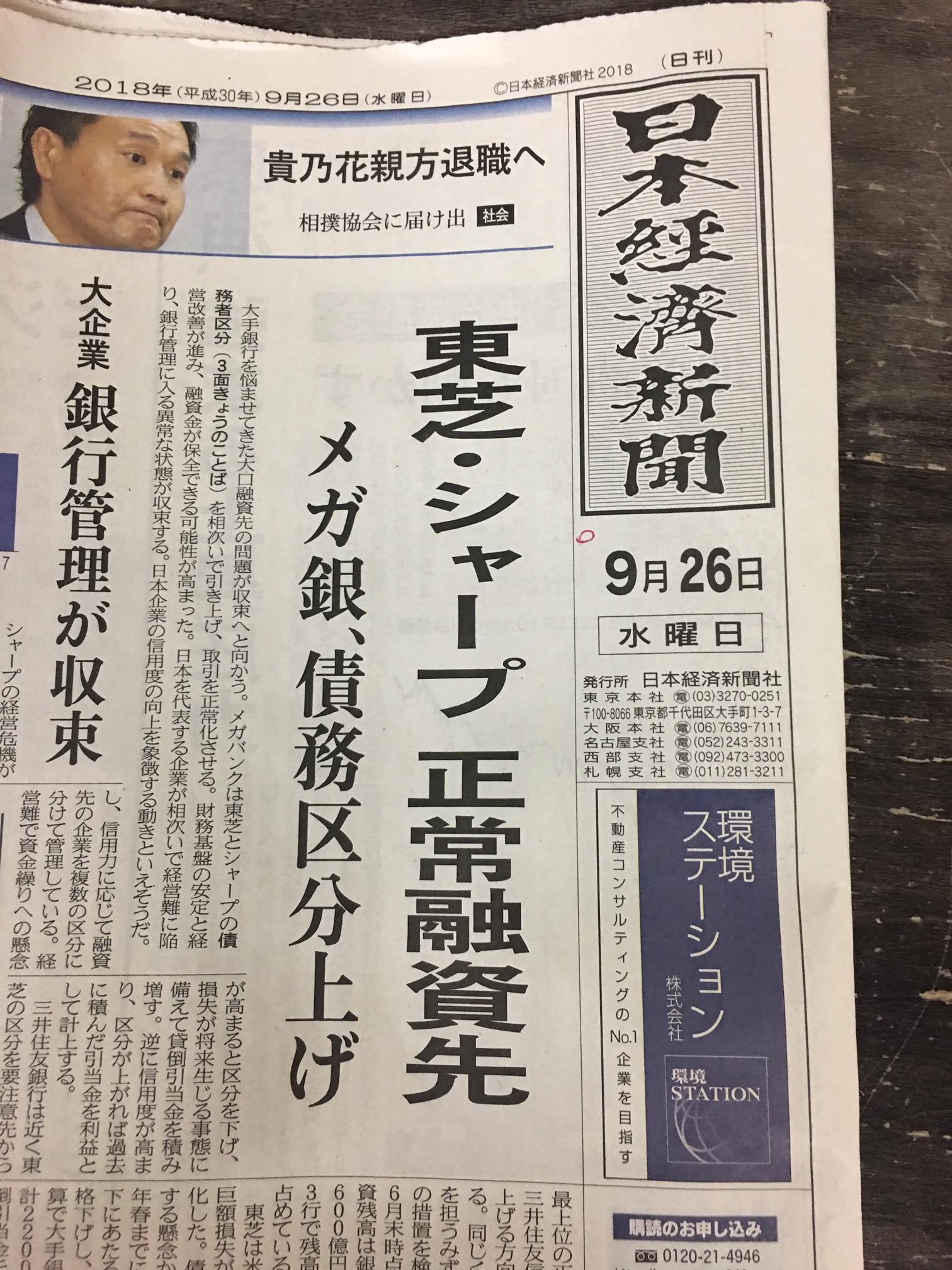 日経新聞 http://www.ankh-jp.com