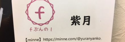 ハンドメイドアクセサリー『紫月』 http://www.ankh-jp.com