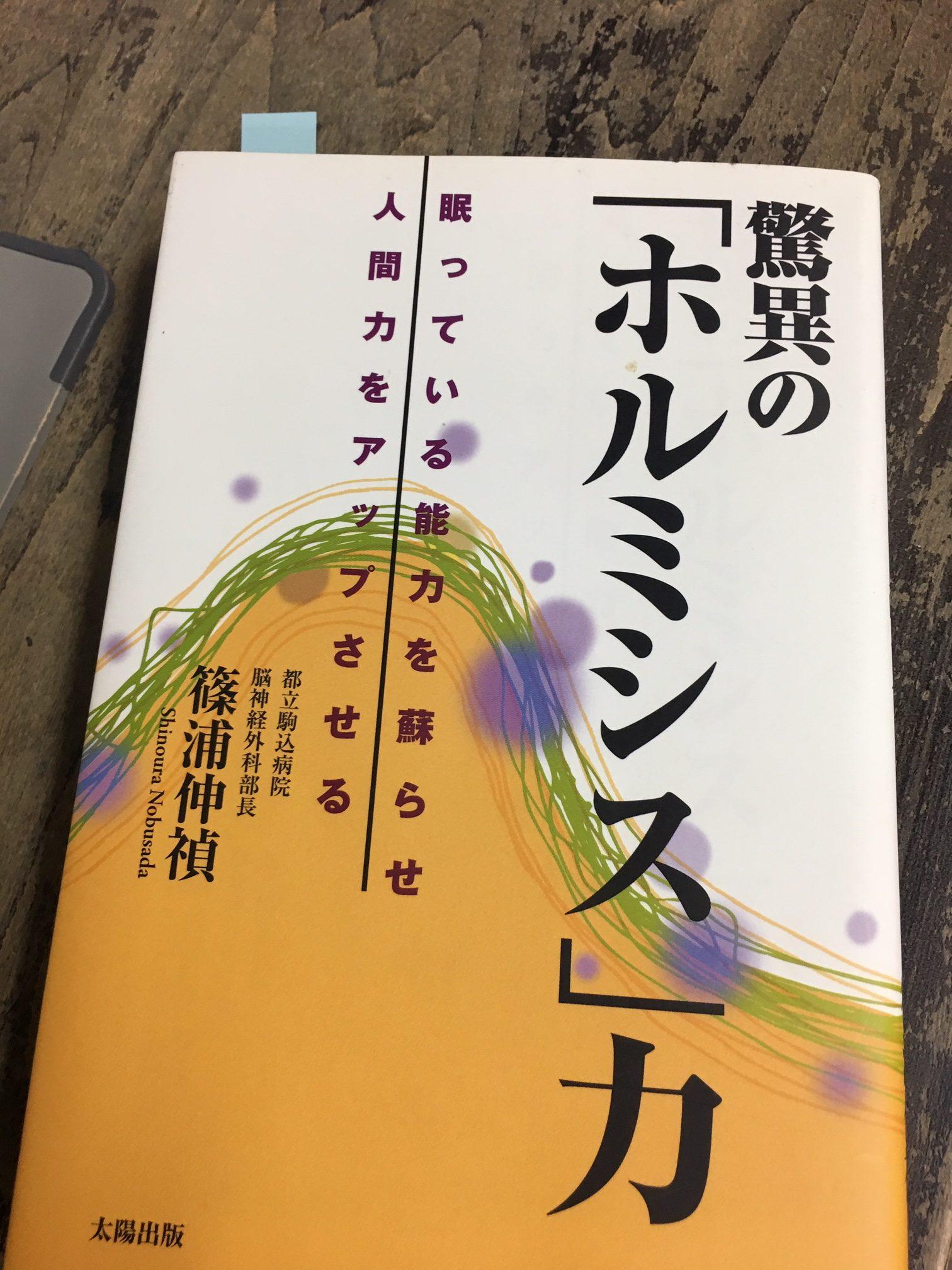 ホルミシス http://www.ankh-jp.com