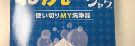 使い切りmy洗浄器 http://www.ankh-jp.com