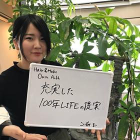 美容スタッフ あんくの新しい仲間 募集中 http://www.ankh-jp.com