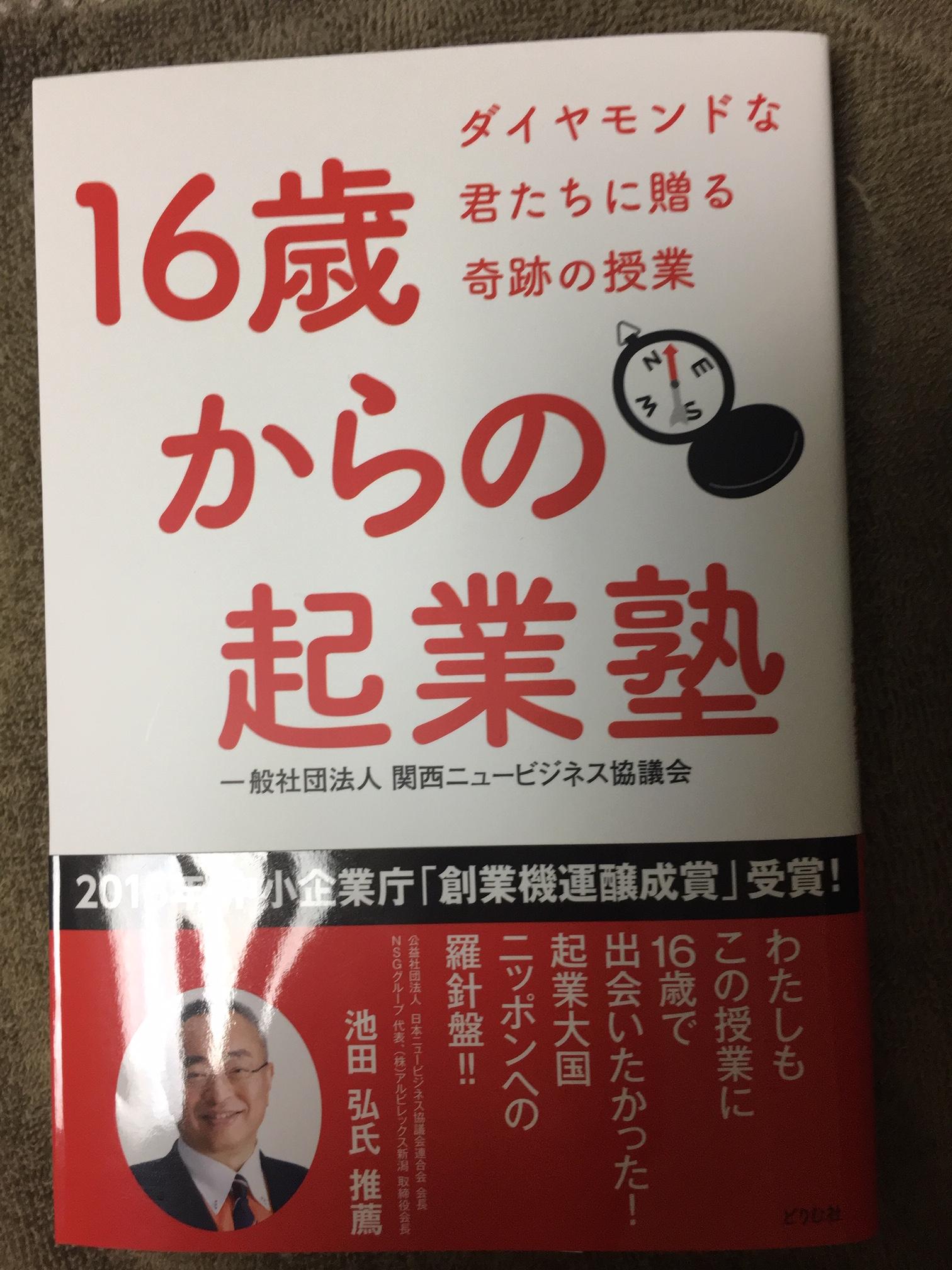 16歳からの起業塾 NBK http://www.ankh-jp.com