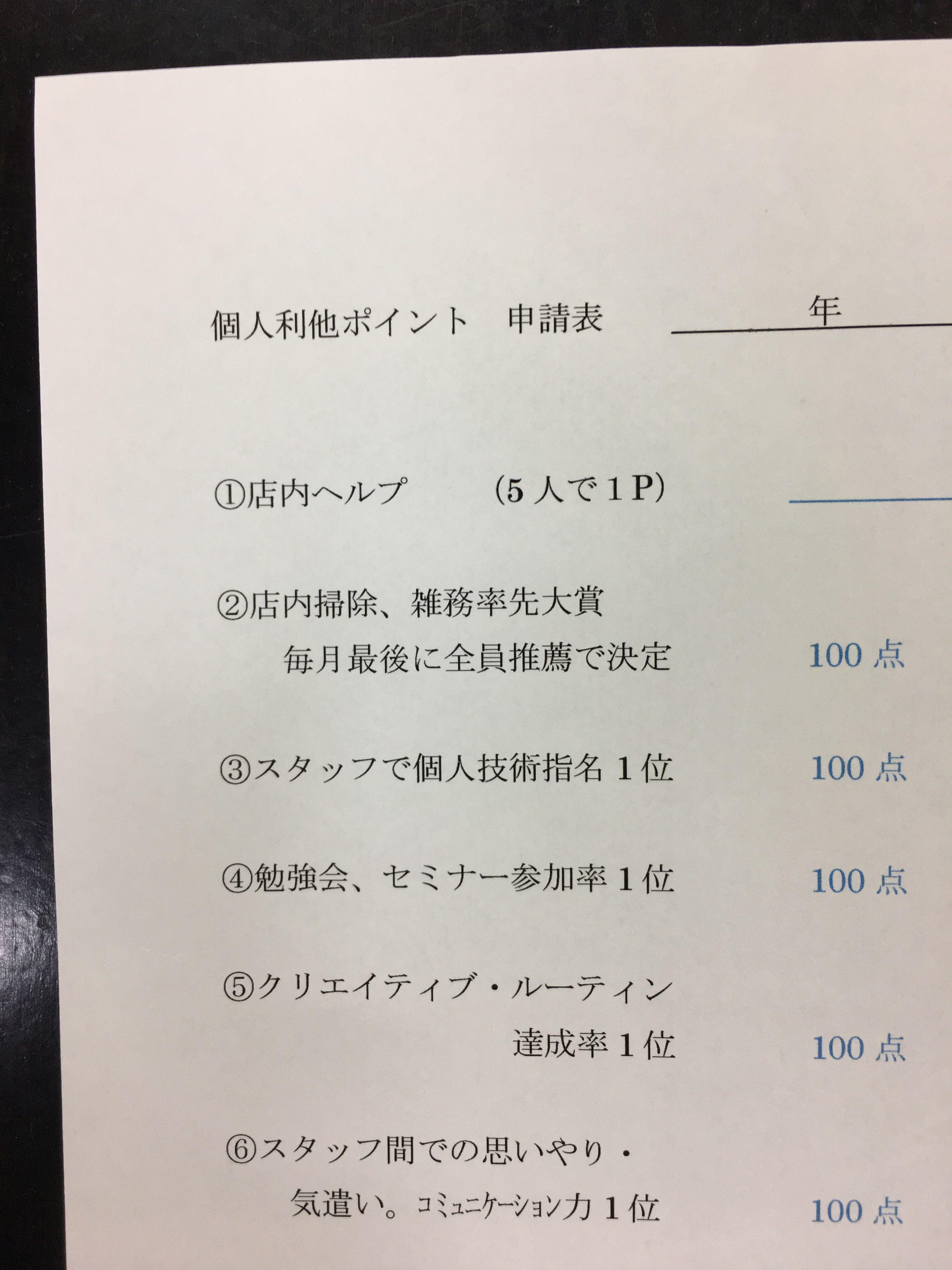 あんく 美容スタッフ求人 http://www.ankh-jp.com