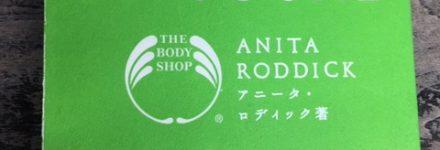 ボディショップ みんなが幸せになれるビジネス http://www.ankh-jp.com