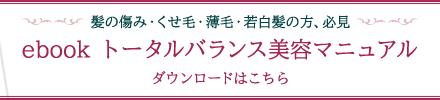 トータルバランス美容マニュアル http://www.ankh-jp.com/ebook-dl/