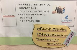 あんく ポイントカード特典 http://www.ankh-jp.com