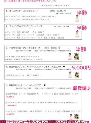 オトナ女性の為のエステキャンペーン http://www.ankh-jp.com