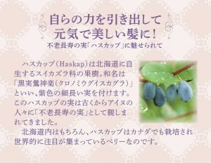 About Haskap https://www.ankh-jp.com/english/