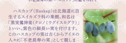 ハスカップについて http://www.ankh-jp.com/haskap/