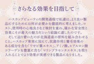 Haskap effect https://www.ankh-jp.com/english/